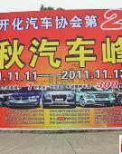 时时彩计划稳赢版2012秋季汽车峰会