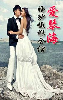爱琴海婚纱摄影会馆