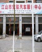 宝骏汽车服务中心