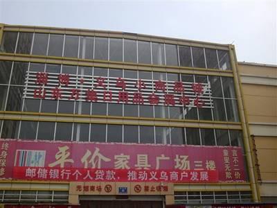 淄博年货特价商城