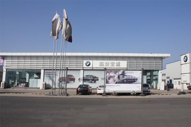 临汾宝诚宝马4S店