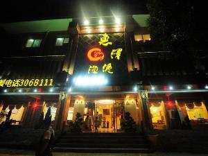 淮北惠泽渔港酒店