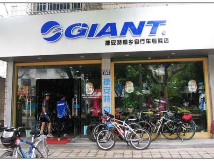 2018世界投注网捷安特自行车专卖店