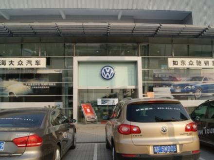 如东众驰汽车销售服务有限公司