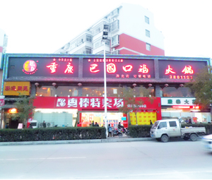 重庆巴国口福火锅淮北店