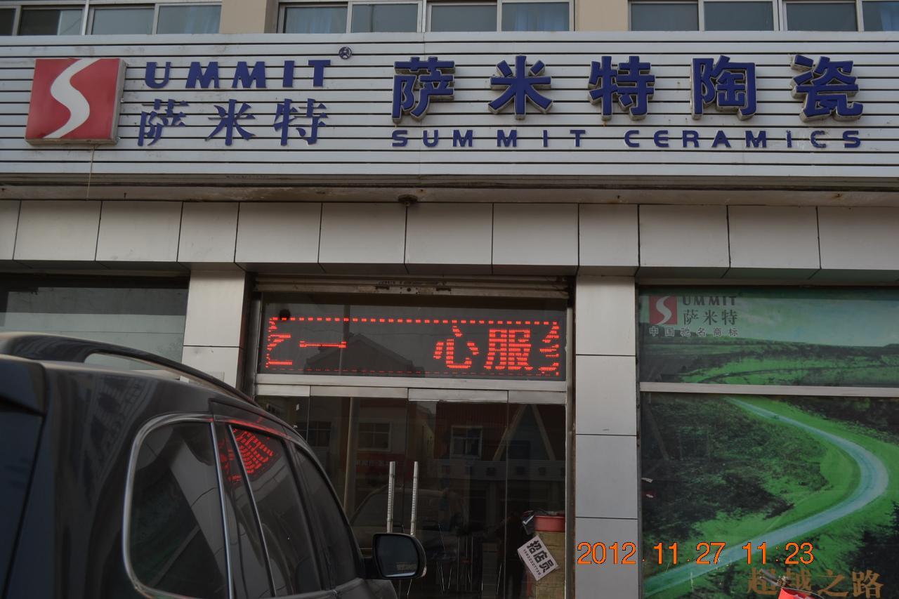 萨米特瓷砖(宝坻)专卖店