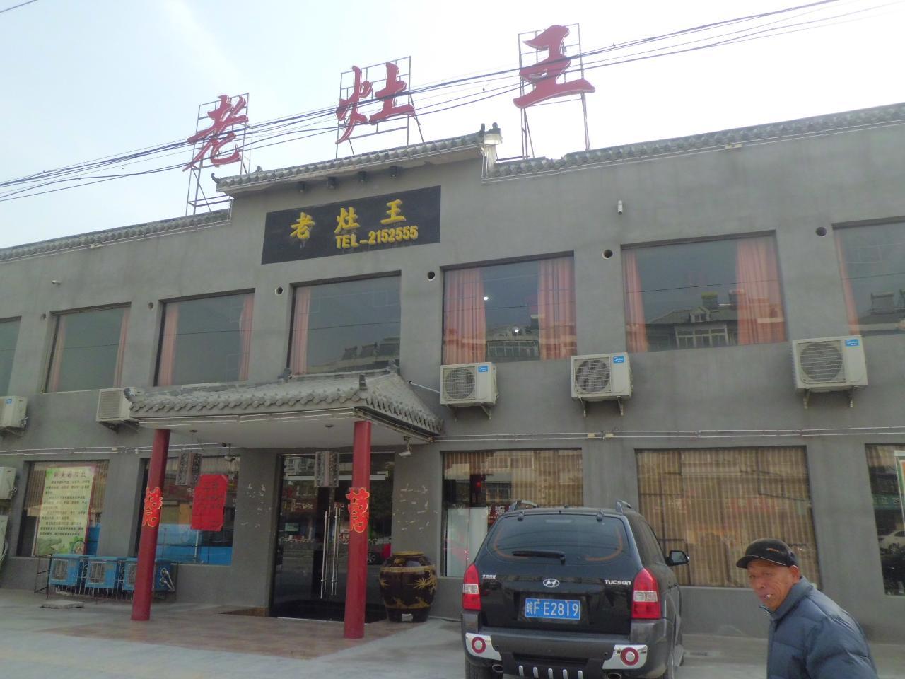 淮北老灶王饭店
