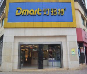 灯玛特龙8国际娱乐城旗舰店