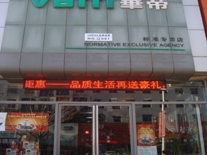 辽阳华帝标准专卖店