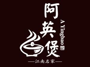 阿英煲紫晶广场六合旗舰店