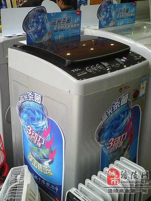 涪陵蓝光杀菌洗衣机涪陵巨鑫电器tcl洗衣机