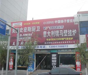 瑞马壁挂炉凤翔专卖店