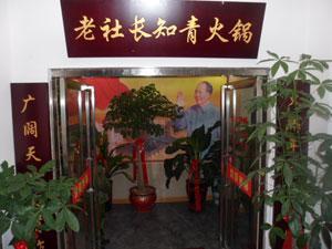 建��老社�L知青火�店