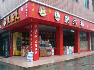 麻江县王家百货店(王立夫、赖永初酒专卖)