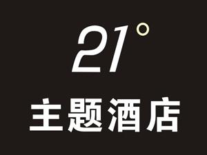 21度主题酒店