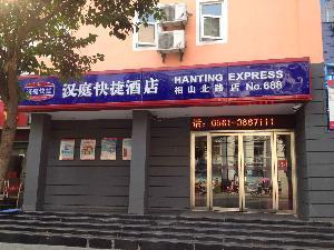 淮北汉庭快捷酒店(相山北路店)
