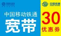 [中国移动铁通宽带]可享受30元的宽带优惠