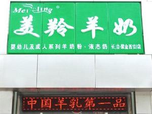 长治市城区红星美羚羊乳经销中心