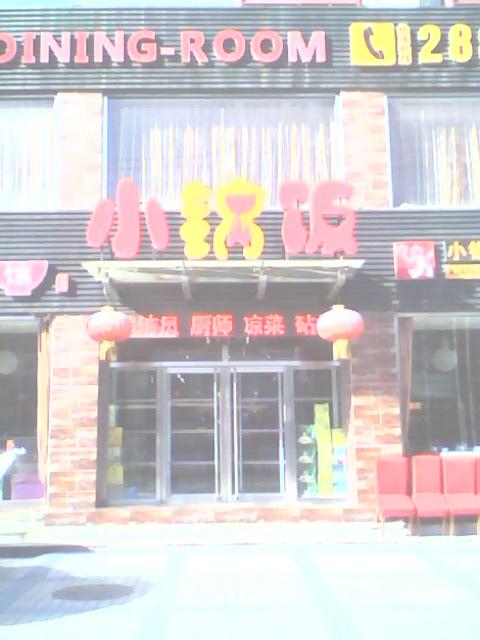 淄博宏祥小锅饭
