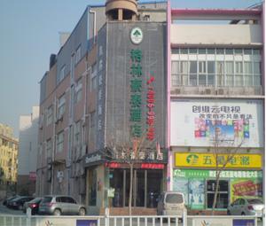 淮北格林豪泰步行街店