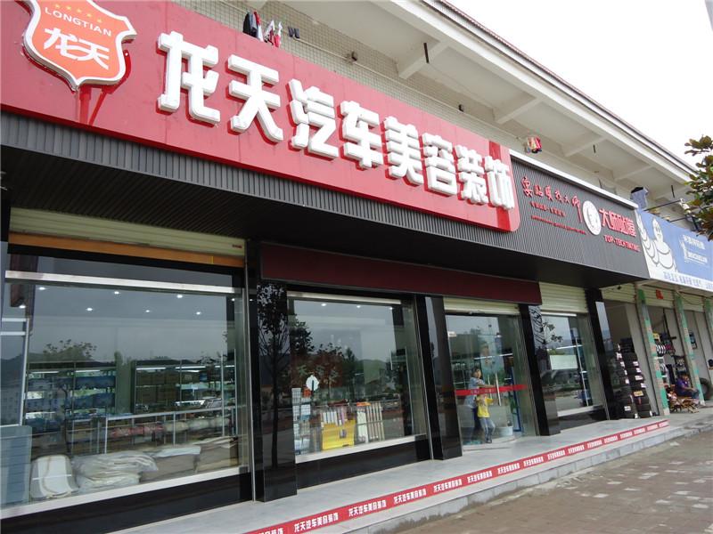 山阳县龙天汽车美容装饰养护俱乐部