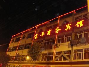 台儿庄宝平商务宾馆