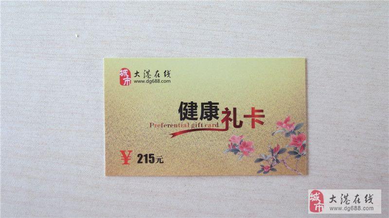 葡京娱乐网址在线免费赠送健康礼品卡