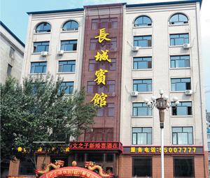 宾县长城大酒店