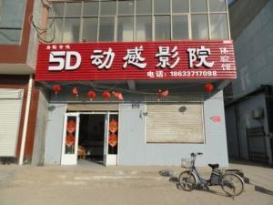 5D动感影院