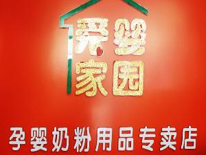 潮州爱婴家园总店
