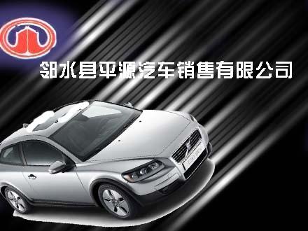 邻水县平源汽车销售有限公司