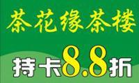 茶花缘茶楼持卡8.8折