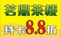 茗鼎茶�浅挚�8.8折
