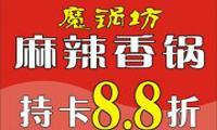 魔锅坊麻辣香锅持卡8.8折