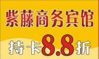 紫藤商务宾馆持卡8.8折