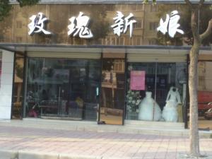 湖口玫瑰新娘