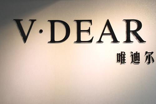 V・DEAR婚纱礼服精品馆