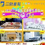 2012三叶家私狂欢暖冬  元旦活动正式开启