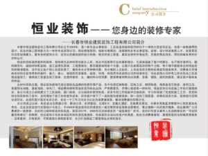 恒业建筑装饰工程有限公司