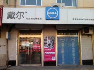 永清俊泽戴尔电脑专卖店