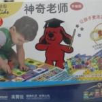 奖品:潮州爱婴家园送出的神奇老师智力开发玩具