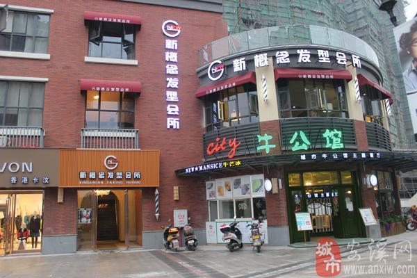 新概念宝龙总店:安溪县建安大道宝龙风情商业街