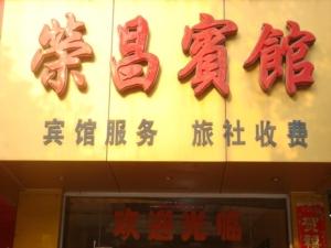 湖口荣昌宾馆