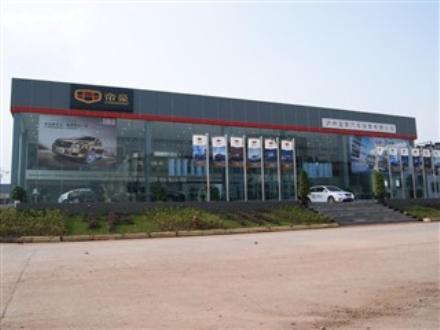 泸州帝豪4S店