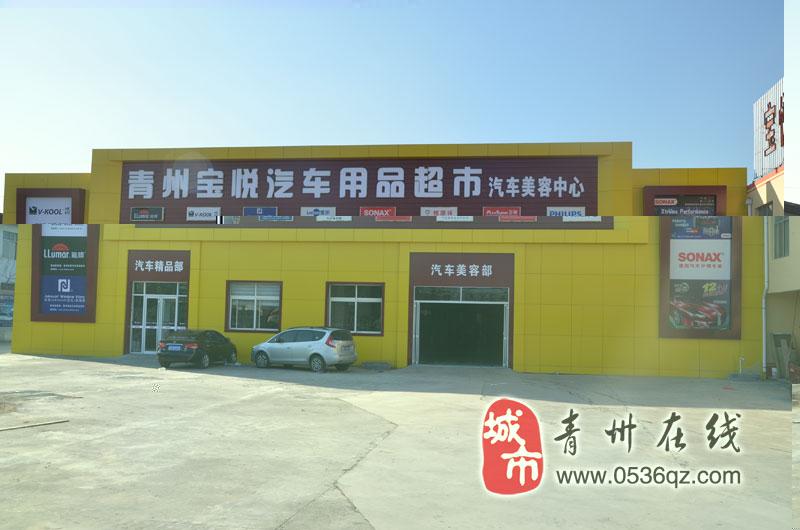 青州宝悦汽车用品超市