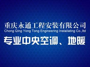 重庆永通工程安装有限公司