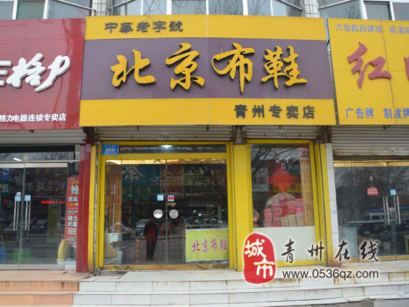 北京布鞋青州专卖店