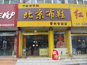 北京布鞋青州�Yu店