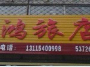 朝阳小区 金鸿旅店