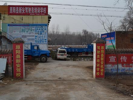 原阳县新安机动车驾驶员培训学校